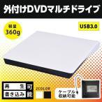 外付けDVDドライブ DVDドライブ CDドライブ  CD DVD-RWドライブ Windows10対応 USB 3.0対応 CD-RW MAC os 書き込み対応 安心6ヶ月保証