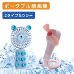 首掛け扇風機 ハンディファン 静音 首かけ 小型 おしゃれ 軽量 軽い 2021 涼感 強風 ハンディファン 持ち運び 熱中症対策 三段階風量 USB充電