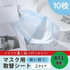 マスク フィルターシート 安い 使い捨て ウィルス対策 取り替えシート 男女兼用 ウイルス 防塵 花粉 飛沫対策