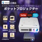 プロジェクター 小型 天井 スマホ wifi Bluetooth 4K 2K対応 ワイヤレス ホームシアター 子供 壁 家庭用 コンパクト 3D対応 接続 WiFi HDMI DVD TOKAIZ