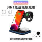 ワイヤレス充電器 3in1 15W 充電スタンド Qi急速充電 iPhone SAMSUNG Galaxy HUAWEI用充電器 置くだけで充電 マルチ安全保護機能付き