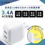 USB 充電器 ACアダプター 2ポート iPhone 充電器 5V 3.4A スマホ充電器 高速充電 iPhone Android コンセント PSE認証 折りたたみ式 TOKAIZ