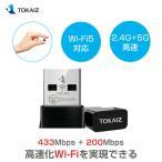 無線設備適合認証済み 2.4GHz+5GHz対応 無線LAN 子機 11ac USB アダプター 600Mbps 小型 ワイヤレス 接続可能 無線LANアダプター USB wifi TOKAIZ