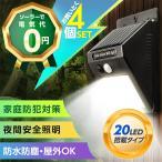 4個セット ソーラーライト センサーライト 20LED  屋外 人感センサー 防犯ライト 自動点灯 防水 太陽発電 配線不要 庭 壁 ガーデン 玄関 ledライト