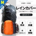 防水 リュック カバー 雨よけ リュックカバー リュックサック用 45L Mサイズ 送料無料