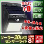 8個セット ソーラーライト 20LED センサーライト 屋外 人感センサー 防犯ライト 自動点灯 防水 太陽発電 配線不要 庭 壁 ガーデン 玄関 ledライト