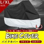 バイクカバー L XL サイズ オートバイカバー  丈夫な厚手生地 撥水加工 UVカッ ト セキュリティーホール付き 防 犯ロック対応 送料無料