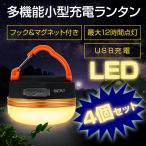 4個セット LEDランタン キャンプ 暖色 LEDライト アウトドア ライト USB充電式 4モード 調光 コンパクト 小型 吊り 防災 レジャー 停電対策