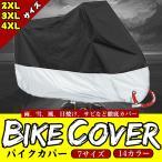 プレミアム バイクカバー 2XL 3XL 4XL サイズ オートバイカバー 丈夫な厚手生地 撥水加工 UVカット セキュリティーホール付き 防犯ロック対応