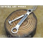 TSUBURA ART WORKS【ツブラ アートワークス】 メガネレンチ×ハンマー 3D シルバートップ【送料無料】