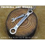 TSUBURA ART WORKS【ツブラ アートワークス】 メガネレンチ×モンキーレンチ 3D シルバートップ【送料無料】