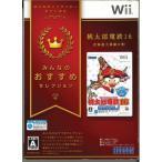 廉価版 桃太郎電鉄16 北海道大移動の巻(Wii)(中古)