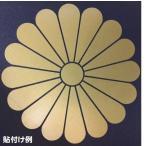 12cm×2枚 十六菊 菊花紋章 十六紋 十六菊紋 家紋ステッカー 選べる 28色 ハイエース ヴェルファイア デコトラ VIP