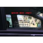 文字オーダーメイド セキュリティステッカー 2枚 盗難防止 選べる色・内貼/外貼り