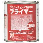 Performix ゴムコーティング下塗り剤 プライマー 200ml 透明
