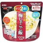 サタケ マジックライス 備蓄用 梅じゃこご飯 100g×5個 セット (アレルギー対応食品 防災 保存食 非常食)