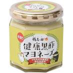 福山黒酢 桷志田 健康黒酢マヨネーズ 140g