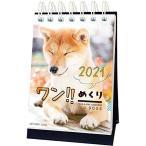 2021年 ワン!!めくりカレンダー 1000115873 vol.015