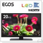 送料無料 【ECOS】 20V型 地上デジタルハイビジョン LED液晶 テレビ ES-D1T020SN