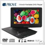 送料無料 【PROVE】 14インチ DVDプレーヤー ポータブルDVDプレーヤー IT-14MD