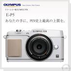 送料無料 【OLYMPUS】ミラーレス一眼 PEN E-P5 ボディ(ボディキャップレンズ BCL-1580セット) ホワイト E-P5 BODY WHT