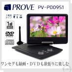 【PROVE】9インチ ワンセグ搭載 ポータブルDVDプレーヤー  バッテリー内蔵 PV-PD09S1