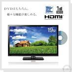 送料無料 【REVOLUTION】 レボリューション 19型 DVDプレーヤー内蔵液晶テレビ ZM-19TVD