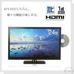 送料無料 【REVOLUTION】 レボリューション 24型 DVDプレーヤー内蔵液晶テレビ ZM-24DVTB