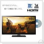 ショッピング液晶テレビ 送料無料 【REVOLUTION】 レボリューション 19型 DVDプレーヤー内蔵液晶テレビ ZM-DV19TV