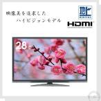 送料無料  【REVOLUTION】レボリューション 28型 デジタルハイビジョン LED液晶テレビ ZM-TV0028