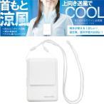 熱中症対策 携帯扇風機マイファンモバイル