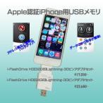 iOS用USBメモリ64GBとApple純正変換アダプタセット