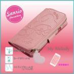 ★iPhone 6S/6用初のお財布付手帳型サンリオシリーズです。