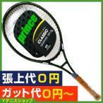 【復刻版28.0インチ】プリンス(Prince)クラシックグラファイト100 Prince Classic Graphite 100 テニスラケット