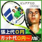 バボラ(BabolaT) 2016年 ピュアアエロ (Pure Aero) 101253 ラファエル・ナダルモデル テニスラケット