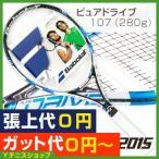 バボラ(Babolat) ピュアドライブ107 (280g) 101237 (PureDrive 107) テニスラケット