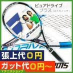 バボラ(Babolat) ピュアドライブプラス (300g) 101235 (PureDrive +) テニスラケット