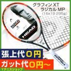 ヘッド(Head)2016年グラフィンXTラジカルMP 16x19(295g)230216(GrapheneXT Radical MP)テニスラケット