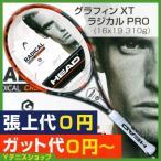 ヘッド(Head)2016年グラフィンXTラジカルプロ16x19(310g)230206(GrapheneXT Radical Pro)テニスラケット