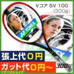 ヨネックス(Yonex) 2016年モデル Vコア SV 100 16x19 (300g) VCSV100YX (VCORE SV 100) テニスラケット