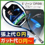 ヨネックス(YONEX) 2017年 Eゾーン ディーアール 98 ブルー(310g) EZD98 (EZONE DR 98 BLUE)テニスラケット