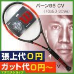 ウイルソン(Wilson)2017年モデル バーン 95 カウンターヴェイル 錦織圭選手モデル 16x20 (309g) (BURN 95CV) テニスラケット