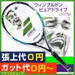 バボラ(Babolat) 2017年ウィンブルドン限定モデル ピュアドライブ PureDrive テニスラケット 全英オープン