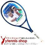 「【大坂なおみ使用モデル 軽量版】ヨネックス(YONEX) 2020年モデル Eゾーン 98 L (285g) ディープブルー (EZONE 98 L Deep Blue)テニスラケット」の画像