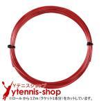 【12mカット品】ヨネックス(YONEX) ポリツアーファイア (Poly Tour FIRE) レッド 1.20mm/1.25mm/1.30mm ポリエステル