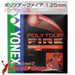 ヨネックス(YONEX) ポリツアーファイア (Poly Tour FIRE) レッド 1.25mm ポリエステルストリングステニス ガット パッケージ品