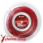 ワイバーン(YBURN)レッドアディクト(RED ADDICT) 1.25mm ポリ 驚異のスピン能力(7角形ツイスト) 200mロールガット
