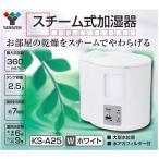 山善 2.5L スチーム式加湿器(木造約6畳/プレハブ約9畳) ホワイト KS-A25(W)