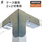 S リジットタイ  RTC22(ケース)(入数:20) シンプソン金具 SIMPSON 2×4 ツーバイフォー DIYに