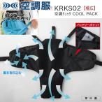 空調服KRKS02 スタンダード 【PACK2】セット